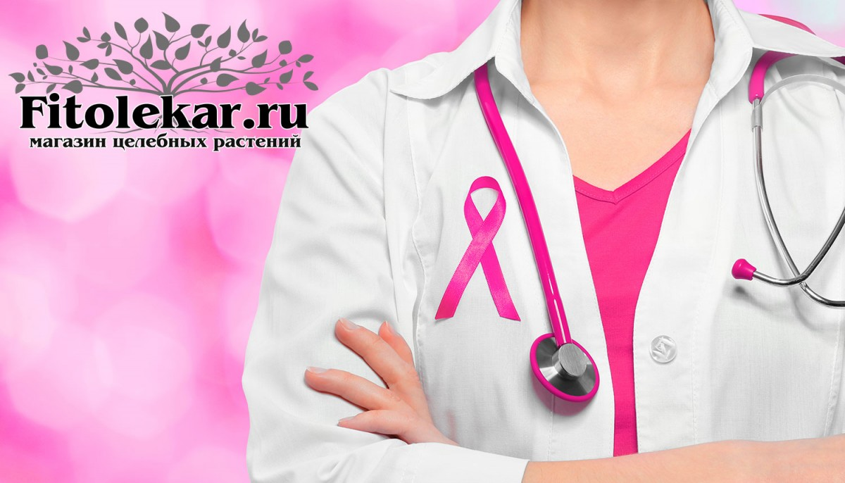 лечение травами онкологических заболеваний